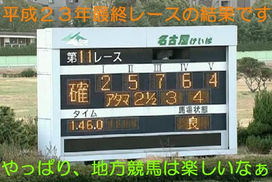 名古屋最終レース2