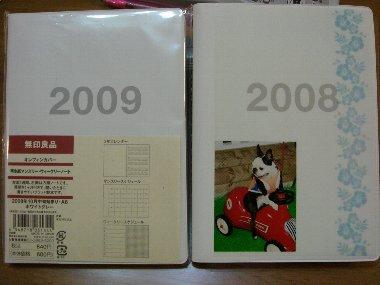 来年の手帳♪