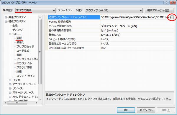 インクルードファイルの設定