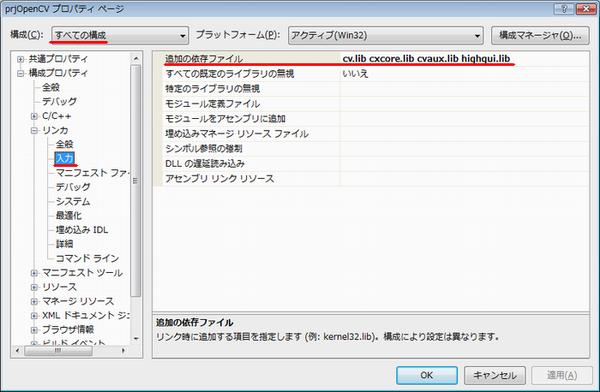 ライブラリファイルの設定