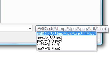 ファイルを開くダイアログボックスの表示
