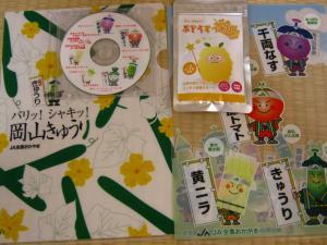 IMG_0767_convert_20100213130531岡山