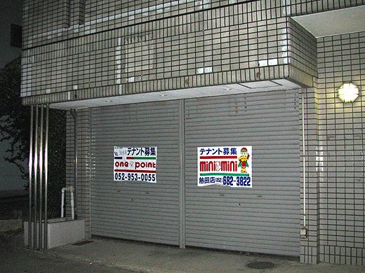 熱田区某店