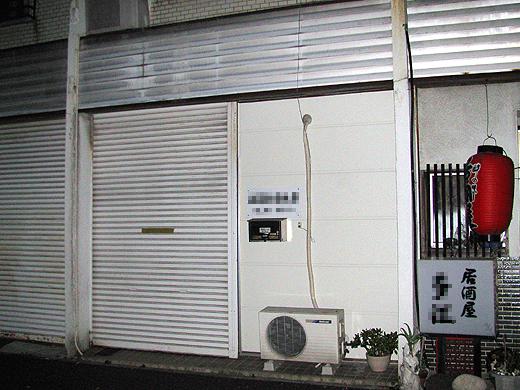 昭和区某店