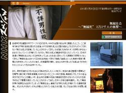 NHK無縁死