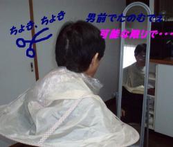 20100323散髪