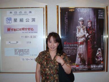 宝塚歌劇2060年8月公演
