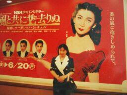 2010直美・宝塚大劇場