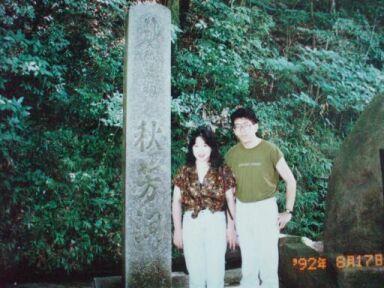 2010直美・萩津和野秋芳洞ふたり