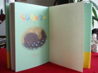 童話本見開きページ