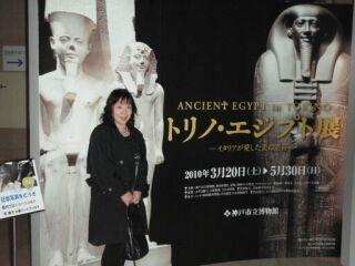 トリノエジプト展直美20100420