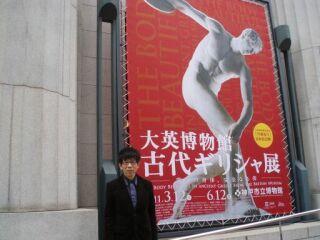 古代ギリシャ展:神戸市立博物館