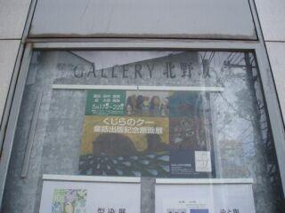 ギャラリー北野坂ポスター展示