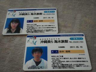 20100511美ら海水族館年間パス