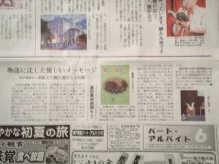 童話神戸新聞夕刊記事