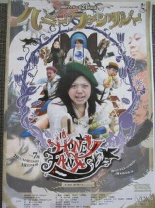 劇団ヴァダーハニーファンタジー20110702