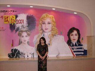 2001年ベルサイユのバラ直美