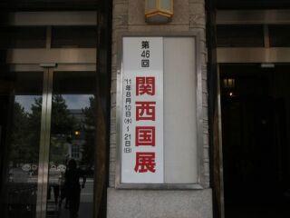 20110818関西国展玄関看板