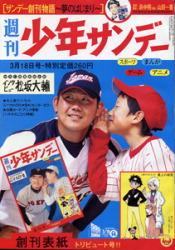 松坂大輔投手が表紙を飾った4日発売の「週刊少年サンデー」