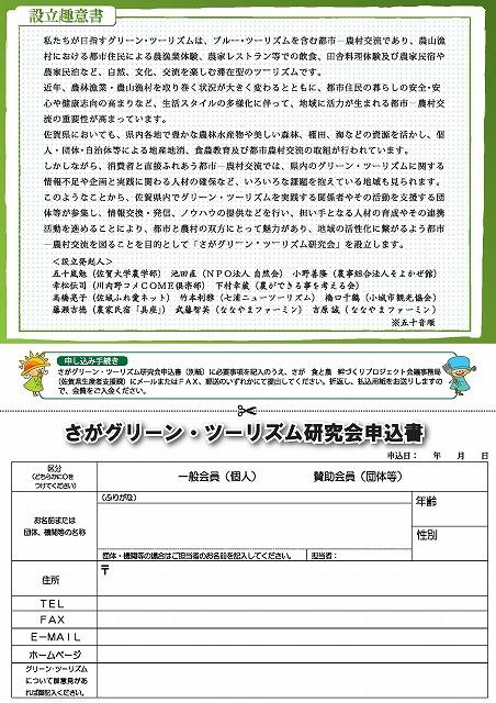 グリーンツーリズム研究会募集チラシ_ページ_2