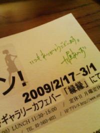 20090201214037