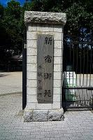 shinjyukugyoen-senndagayamon2.jpg