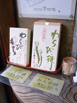 20100923mochi2.jpg