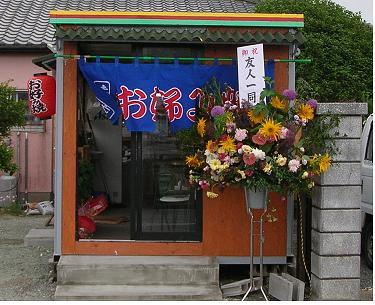 okonomi hana1