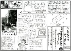 時刊新聞2