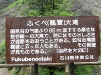 hakuzan_fukubesetsumei.jpg
