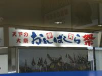 nagano1_onbashirafes.jpg