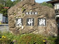 nagano1_tateshinaboad.jpg