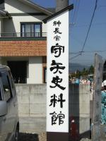 nagano3_shiryou_boad.jpg