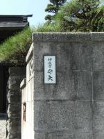 nagano3_shiryou_name.jpg