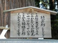 nagano4_harumiya_enmusubiboad.jpg