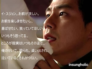 jemin-tear3
