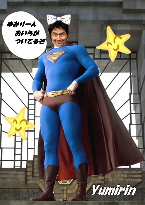 無題スーパーマン