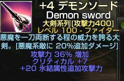 deamon.jpg