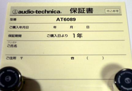 インシュレーター3