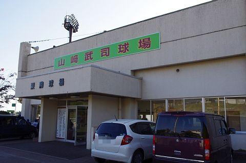 山崎武司球場