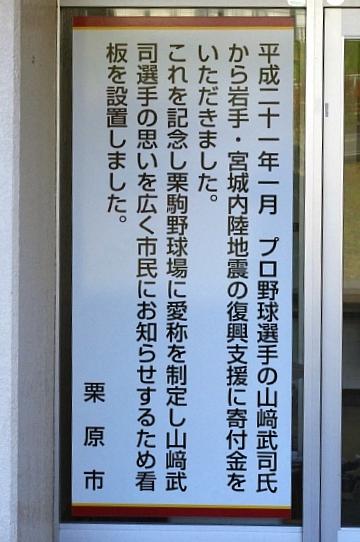 山崎武司球場看板