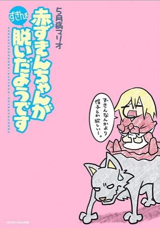 akazukin_1.jpg