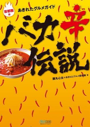 bakakara-1.jpg