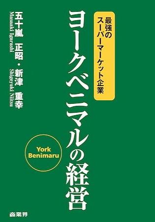 benimaru_01.jpg