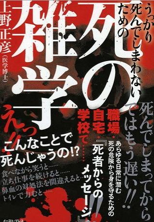 dead-zatsugaku-1.jpg