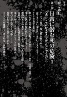 dead-zatsugaku-4.jpg