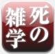 dead-zatsugaku-5.jpg