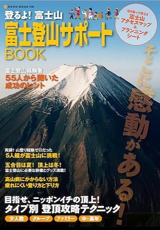 fujitozan_1.jpg