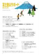 fujitozan_2.jpg
