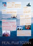 fujitozan_3.jpg